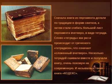 Сначала книги из пергамента делали по традиции в форме свитков, а затем стали...