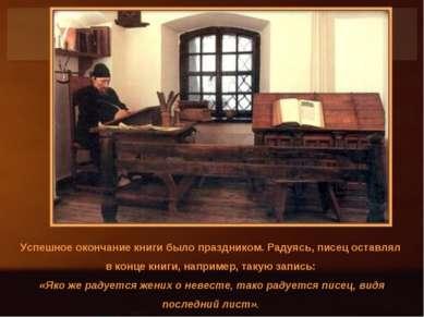 Успешное окончание книги было праздником. Радуясь, писец оставлял в конце кни...