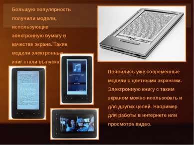 Большую популярность получили модели, использующие электронную бумагу в качес...