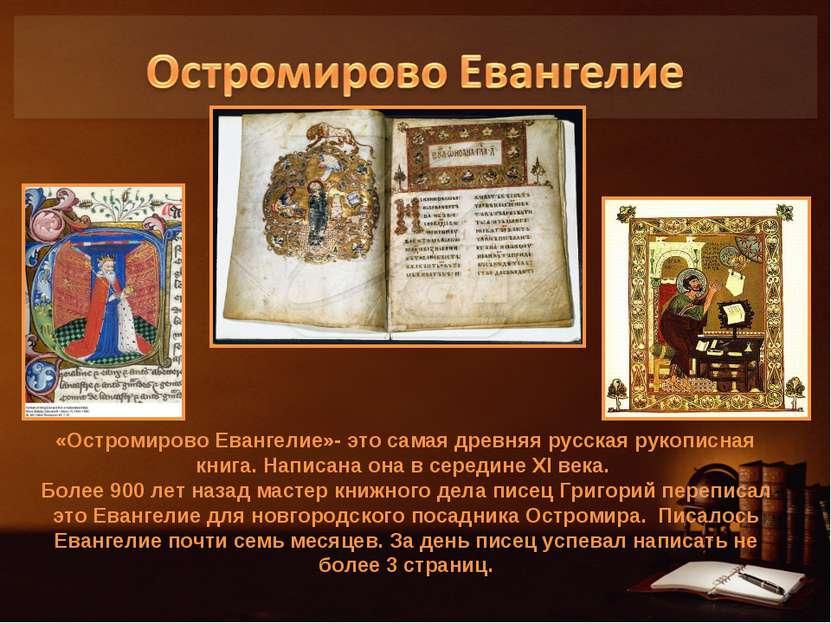 «Остромирово Евангелие»- это самая древняя русская рукописная книга. Написана...