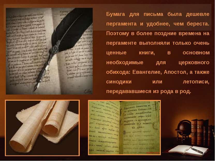 Бумага для письма была дешевле пергамента и удобнее, чем береста. Поэтому в б...