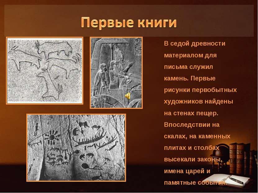 В седой древности материалом для письма служил камень. Первые рисунки первобы...