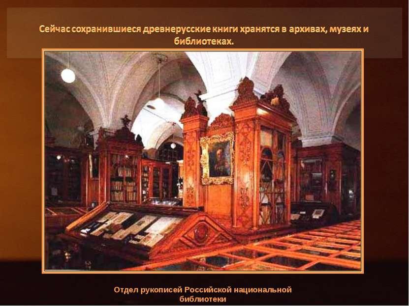 Отдел рукописей Российской национальной библиотеки