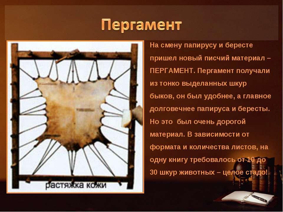 На смену папирусу и бересте пришел новый писчий материал – ПЕРГАМЕНТ. Пергаме...