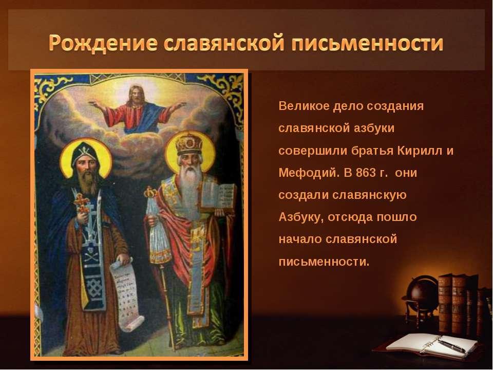 Великое дело создания славянской азбуки совершили братья Кирилл и Мефодий. В ...