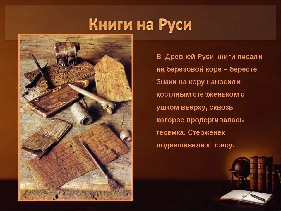 В Древней Руси книги писали на березовой коре – бересте. Знаки на кору наноси...