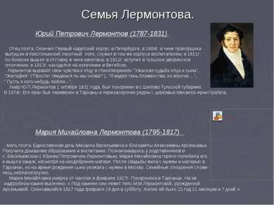 Семья Лермонтова. Юрий Петрович Лермонтов (1787-1831) Отец поэта. Окончил Пер...