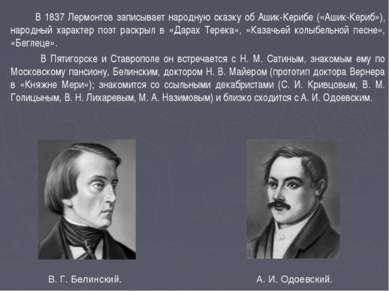 В 1837 Лермонтов записывает народную сказку об Ашик-Керибе («Ашик-Кериб»), на...