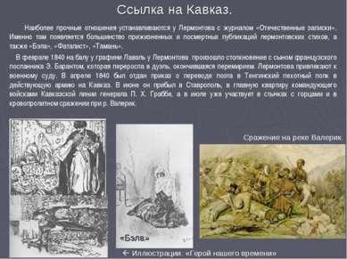 Наиболее прочные отношения устанавливаются у Лермонтова с журналом «Отечестве...