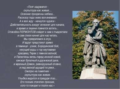 «Поэт задумался - скульптура как живая.... Осенние прозрачны небеса... Расска...