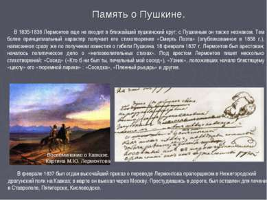 В 1835-1836 Лермонтов еще не входит в ближайший пушкинский круг; с Пушкиным о...