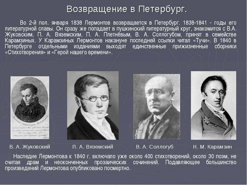 Во 2-й пол. января 1838 Лермонтов возвращается в Петербург. 1838-1841 - годы ...