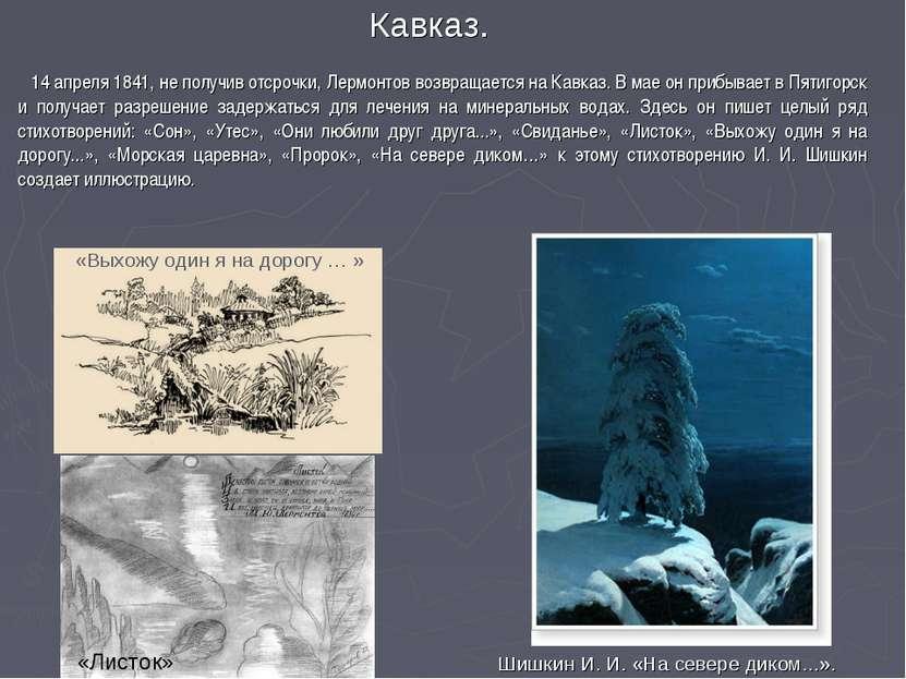 14 апреля 1841, не получив отсрочки, Лермонтов возвращается на Кавказ. В мае ...