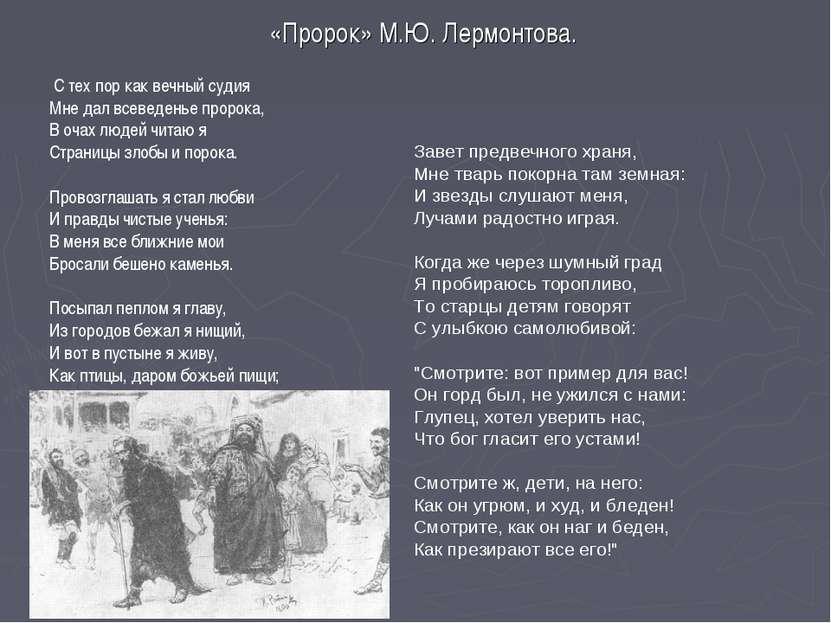 «Пророк» М.Ю. Лермонтова. С тех пор как вечный судия Мне дал всеведенье проро...