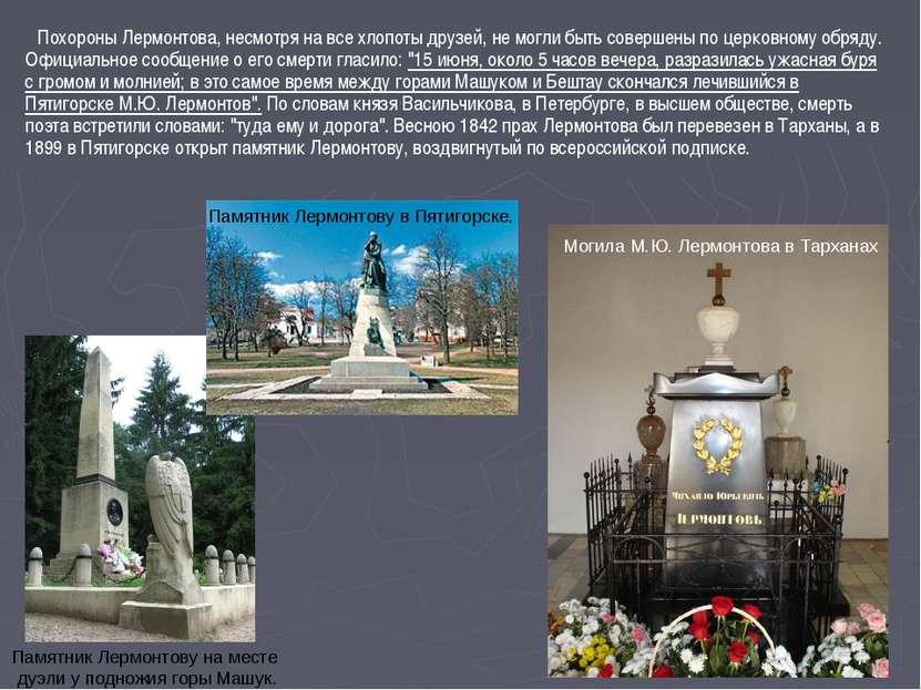 Похороны Лермонтова, несмотря на все хлопоты друзей, не могли быть совершены ...