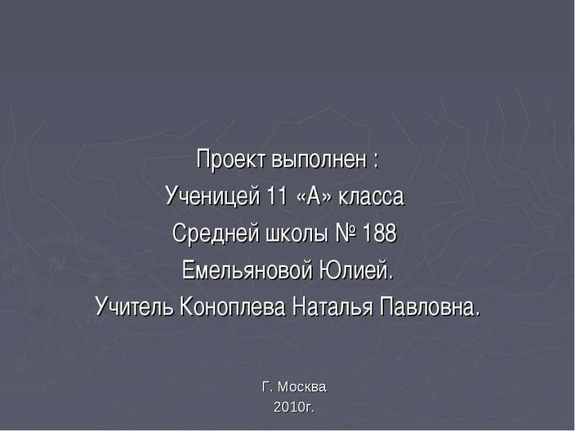 Проект выполнен : Ученицей 11 «А» класса Средней школы № 188 Емельяновой Юлие...
