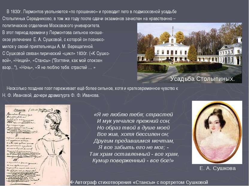 В 1830г. Лермонтов увольняется «по прошению» и проводит лето в подмосковной у...