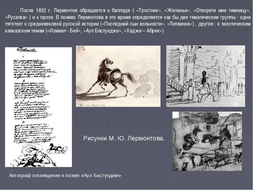 После 1832 г. Лермонтов обращается к балладе ( «Тростник», «Желанье», «Отвори...