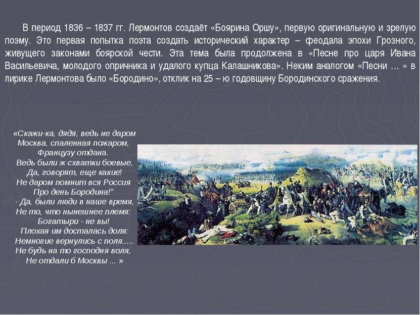В период 1836 – 1837 гг. Лермонтов создаёт «Боярина Оршу», первую оригинальну...