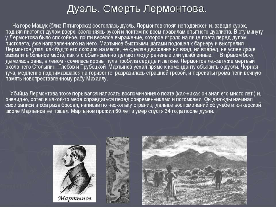 На горе Машук (близ Пятигорска) состоялась дуэль. Лермонтов стоял неподвижен ...