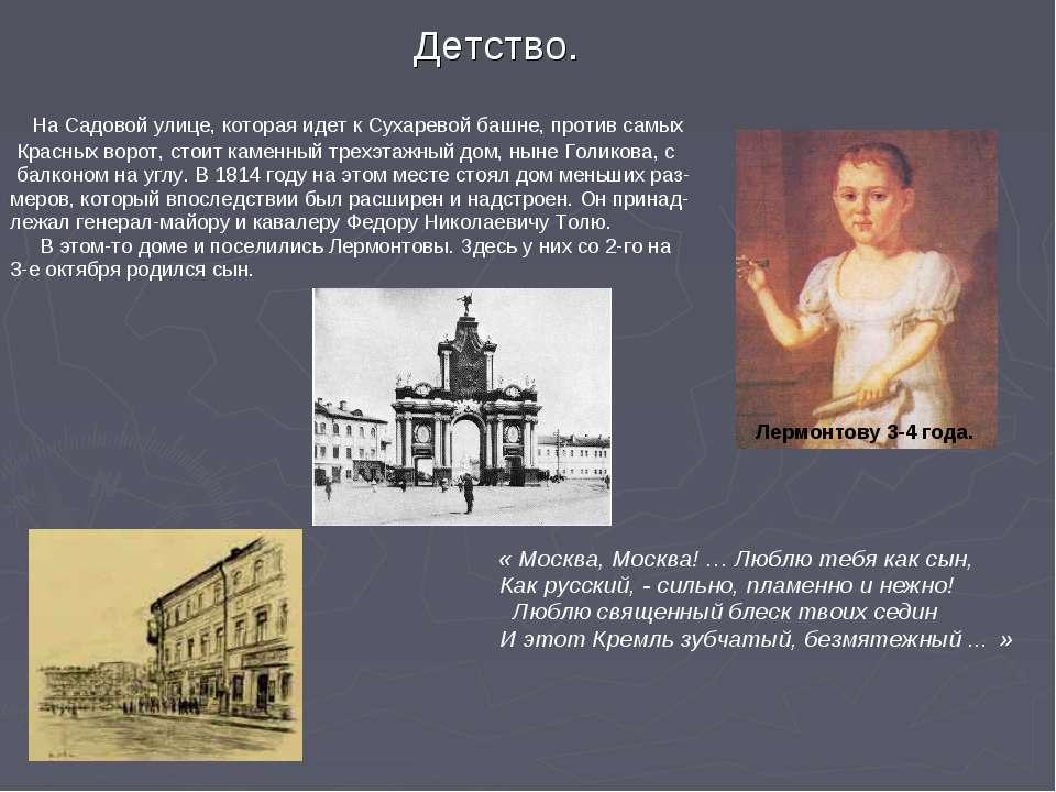 На Садовой улице, которая идет к Сухаревой башне, против самых Красных ворот,...