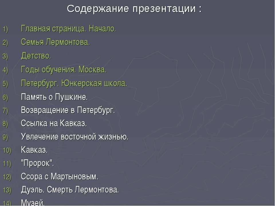 Главная страница. Начало. Семья Лермонтова. Детство. Годы обучения. Москва. П...
