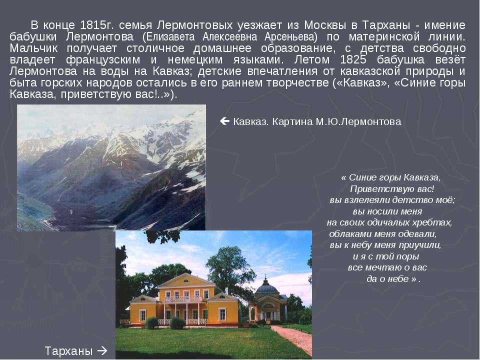 В конце 1815г. семья Лермонтовых уезжает из Москвы в Тарханы - имение бабушки...