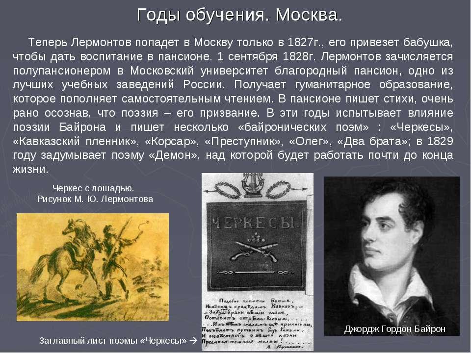 Теперь Лермонтов попадет в Москву только в 1827г., его привезет бабушка, чтоб...