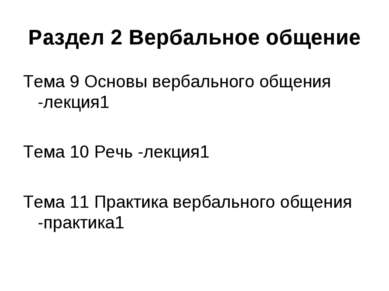 Раздел 2 Вербальное общение Тема 9 Основы вербального общения -лекция1 Тема 1...