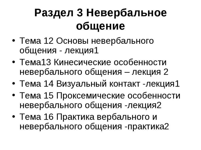 Раздел 3 Невербальное общение Тема 12 Основы невербального общения - лекция1...