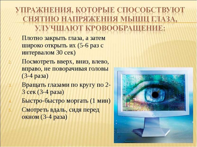 Плотно закрыть глаза, а затем широко открыть их (5-6 раз с интервалом 30 сек)...