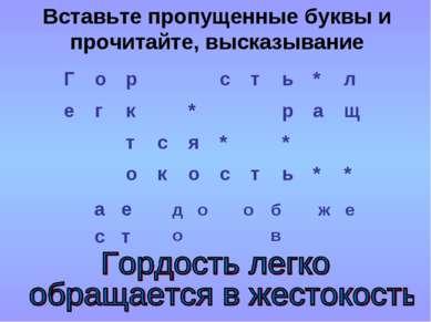 Вставьте пропущенные буквы и прочитайте, высказывание Г о р с т ь * л е г к *...