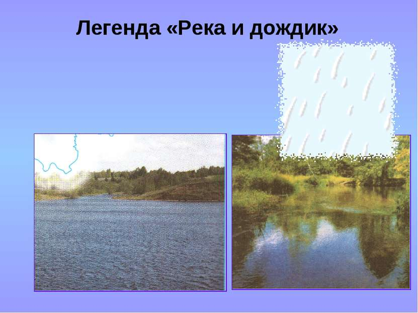 Легенда «Река и дождик»