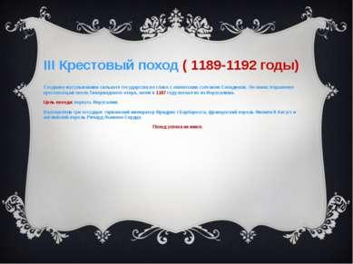 III Крестовый поход ( 1189-1192 годы) Создание мусульманами сильного государс...