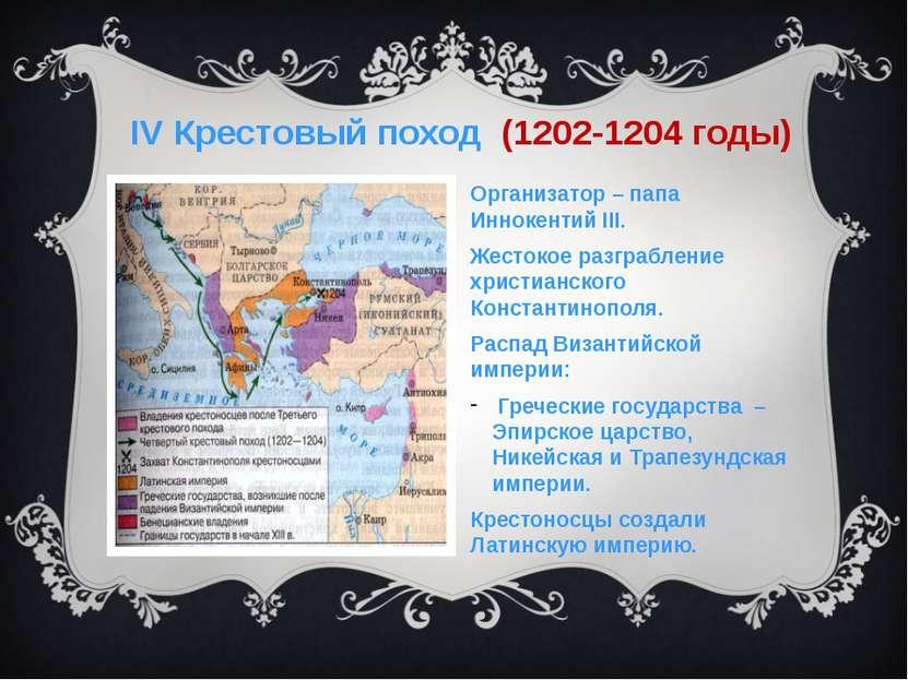 Организатор – папа Иннокентий III. Жестокое разграбление христианского Конста...
