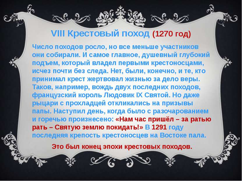 VIII Крестовый поход (1270 год) Число походов росло, но все меньше участников...