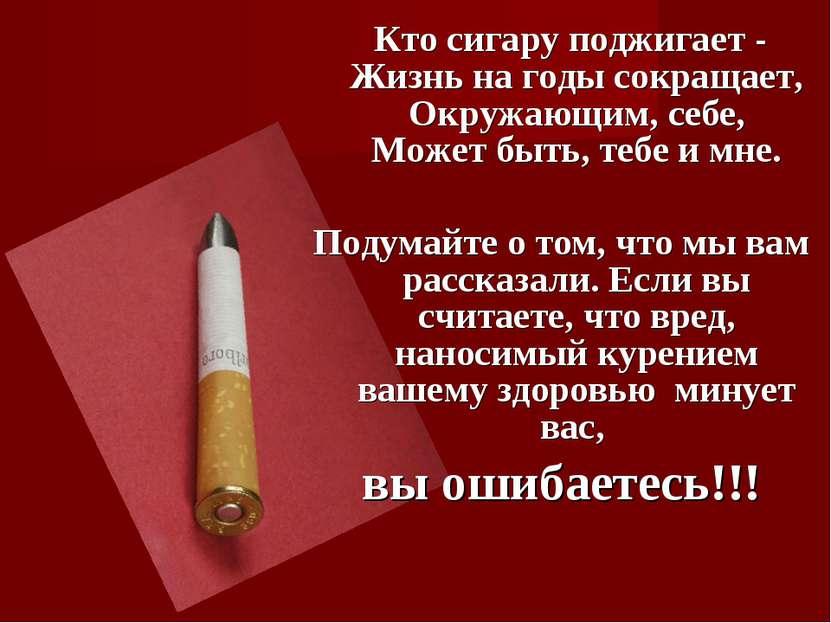 Кто сигару поджигает - Жизнь на годы сокращает, Окружающим, себе, Может быть,...
