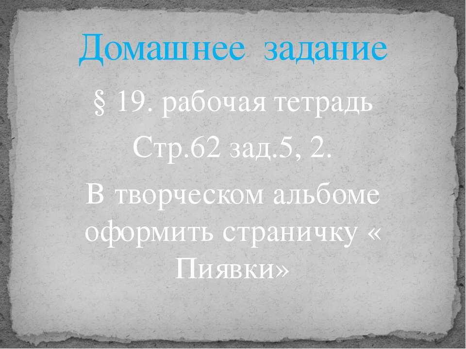 § 19. рабочая тетрадь Стр.62 зад.5, 2. В творческом альбоме оформить страничк...