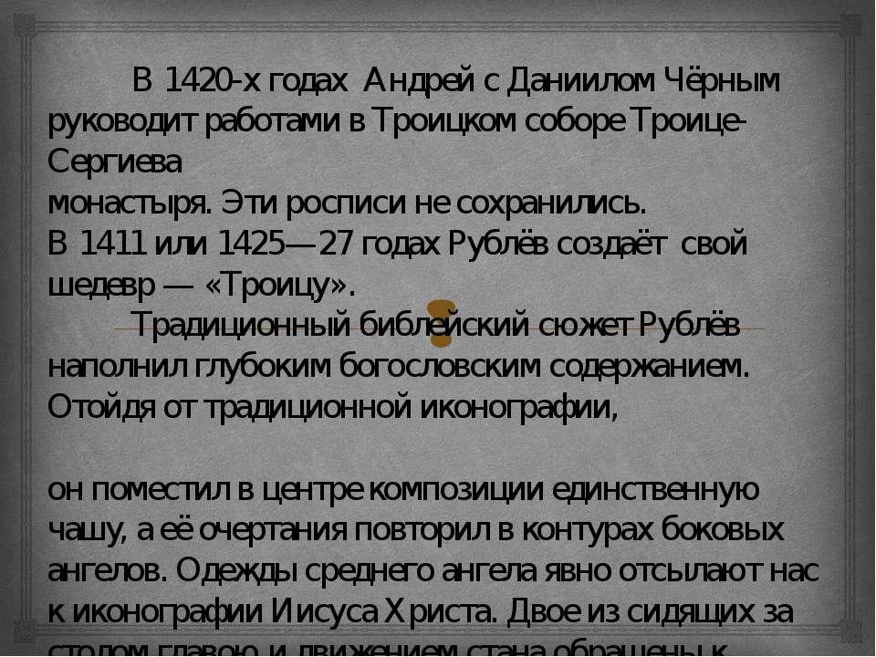 В1420-х годах Андрей с Даниилом Чёрным руководит работами вТроицком соборе...