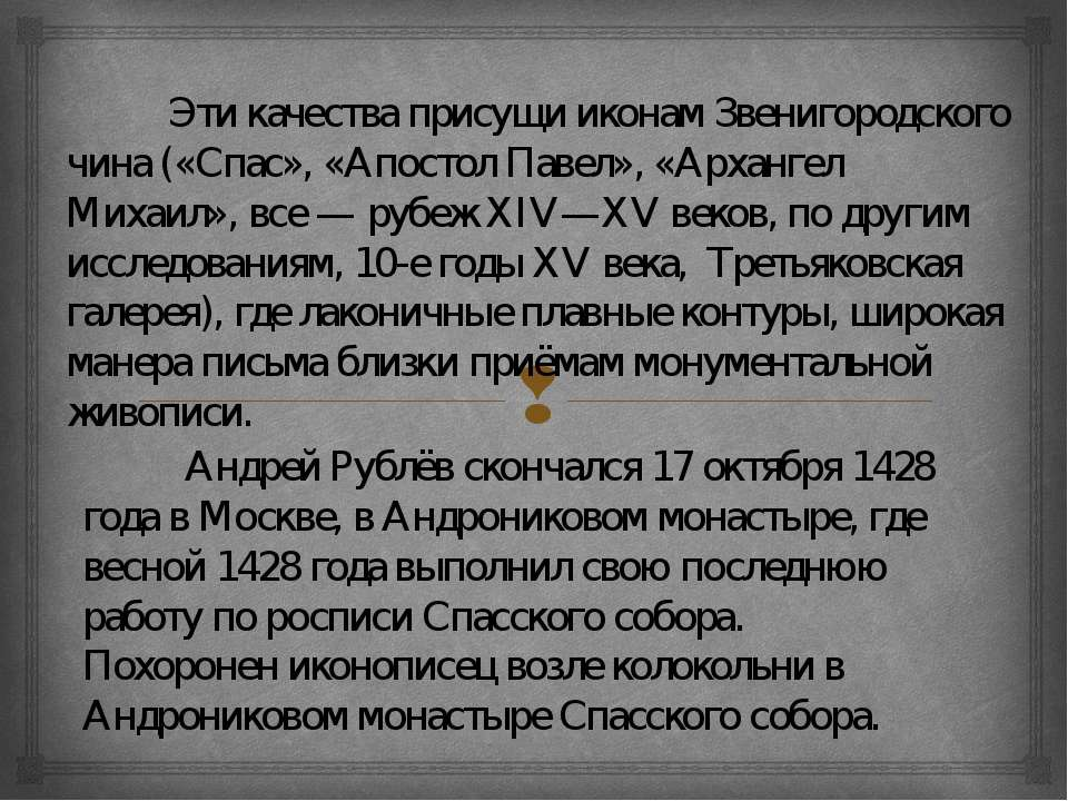 Эти качества присущи иконам Звенигородского чина («Спас», «Апостол Павел», «А...