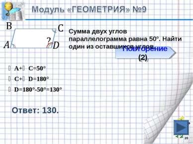 Ответ: 130. * Повторение (2) Сумма двух углов параллелограмма равна 50°. Найт...