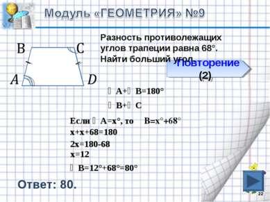 Ответ: 80. * Повторение (2) Разность противолежащих углов трапеции равна 68°....