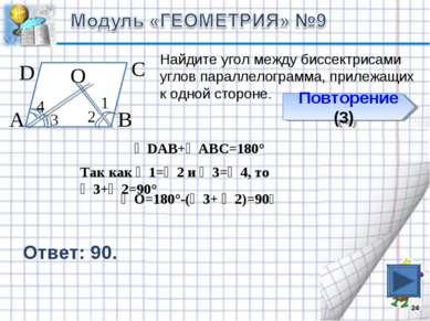 * Повторение (3) Найдите угол между биссектрисами углов параллелограмма, прил...