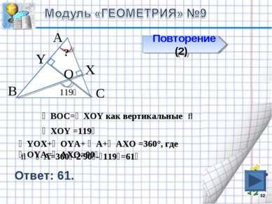 * Повторение (2) В С А ? 119⁰ O Y X ∠ВОС=∠XOY как вертикальные ⇒ ∠XOY =119⁰ ∠...