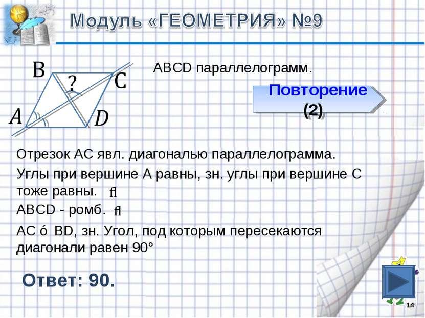 Ответ: 90. * АВСD параллелограмм. Повторение (2) Отрезок АС явл. диагональю п...