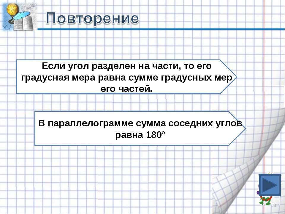 * Если угол разделен на части, то его градусная мера равна сумме градусных ме...
