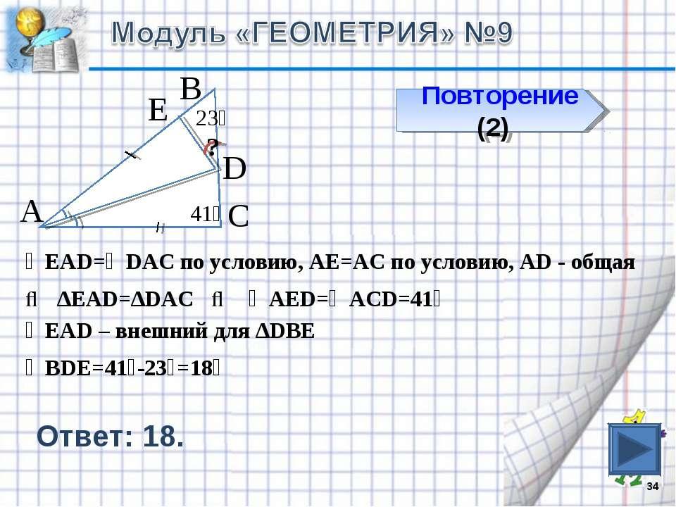 * Повторение (2) 41⁰ 23⁰ В С А ? Е D ∠ЕАD=∠DАС по условию, АЕ=АС по условию, ...