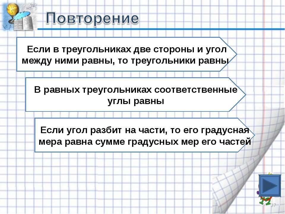 * Если в треугольниках две стороны и угол между ними равны, то треугольники р...