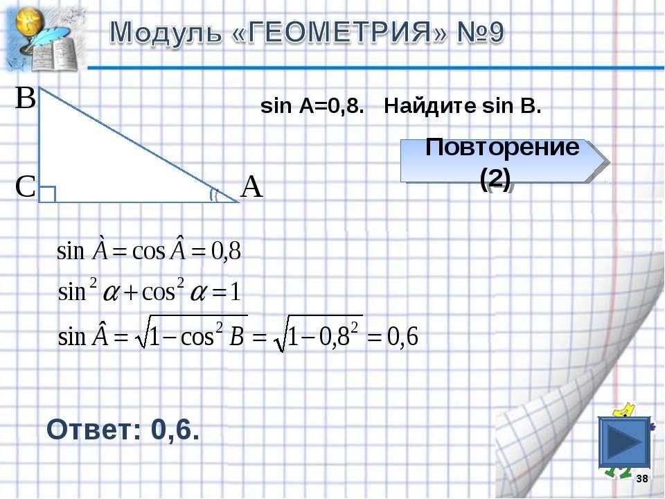 * В С А Повторение (2) sin A=0,8. Найдите sin B. Ответ: 0,6.