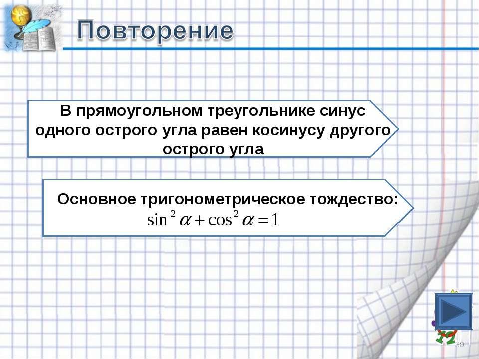 * В прямоугольном треугольнике синус одного острого угла равен косинусу друго...